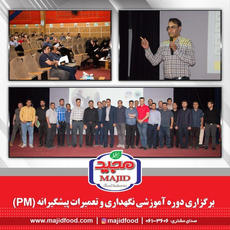 برگزاری دوره آموزشی نگهداری و تعمیرات پیشگیرانه (pm)