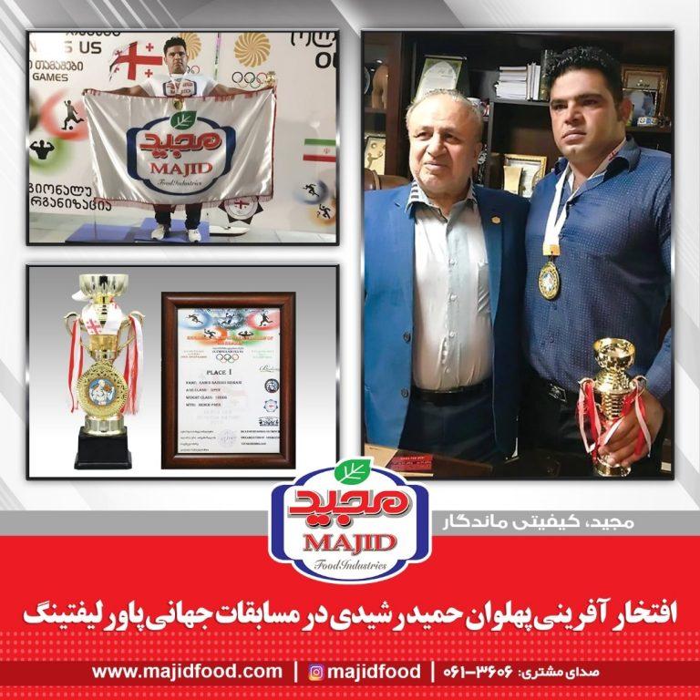 افتخار آفرینی پهلوان حمید رشیدی در مسابقات جهانی پاورلیفتینگ
