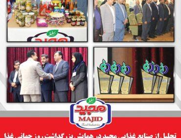 تجلیل از صنایع غذایی مجید در همایش بزرگداشت روز جهانی غذا